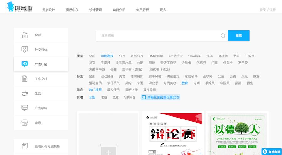 chuangkit線上免費海報設計