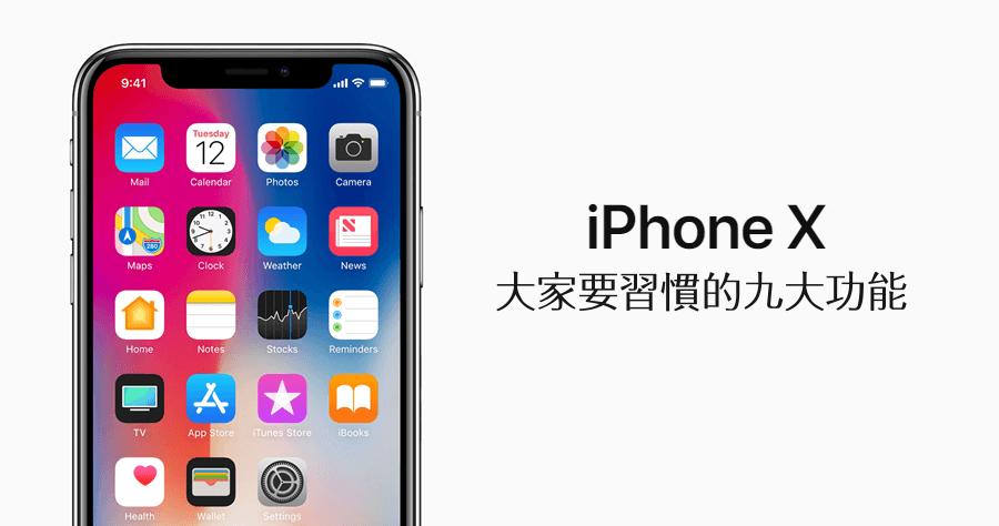 iPhone X 大家要習慣的九大功能,Face ID 與無 Home 鍵應用