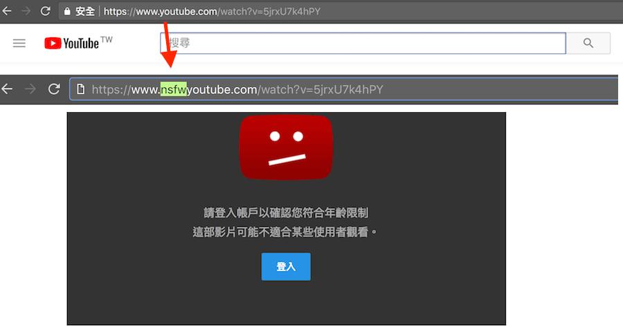突破 Youtube 影片年齡限制
