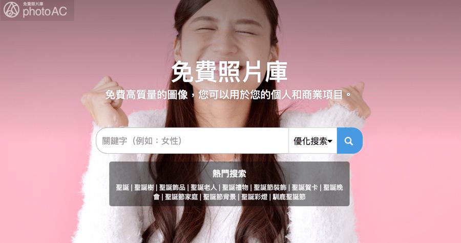 photoAC 來自日本的中文圖庫,超過 18 萬張庫存免費下載