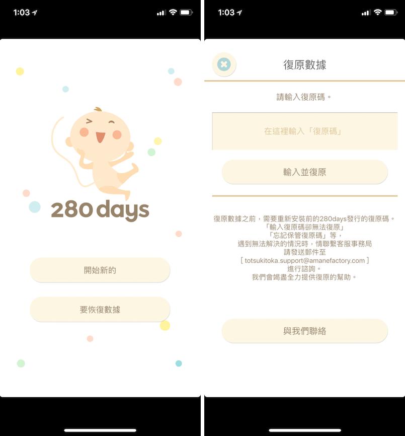 280days 夫妻共享 懷孕日記 紀錄APP