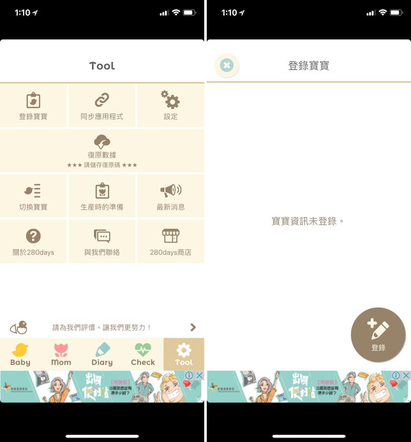 登陸寶寶 App 懷孕紀錄