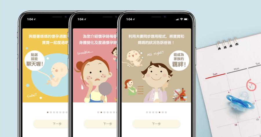 情侶記帳app