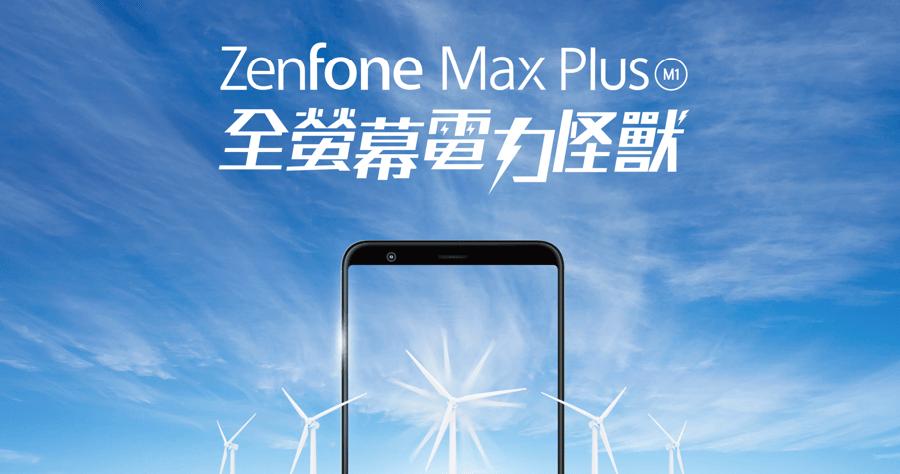 ASUS ZenFone Max Plus M1 價格
