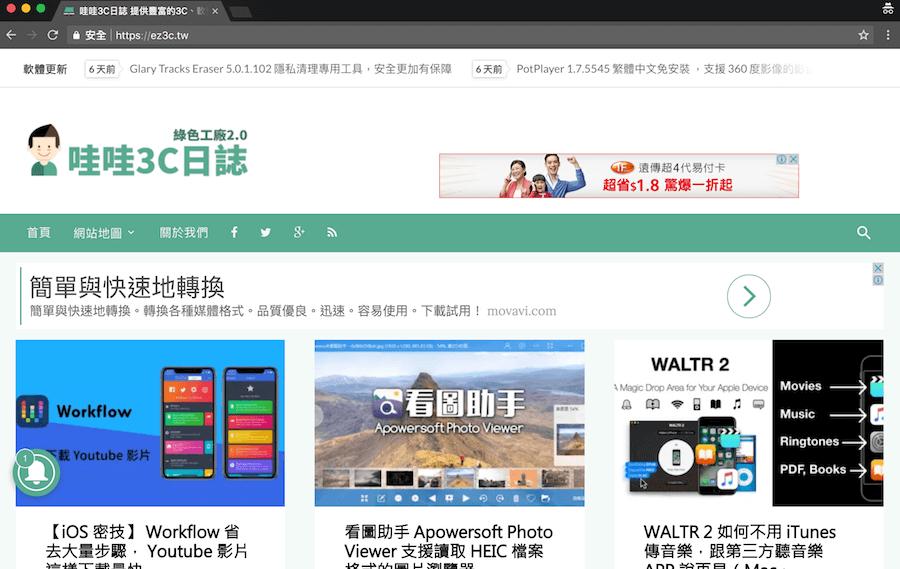Chrome 網頁 長截圖教學