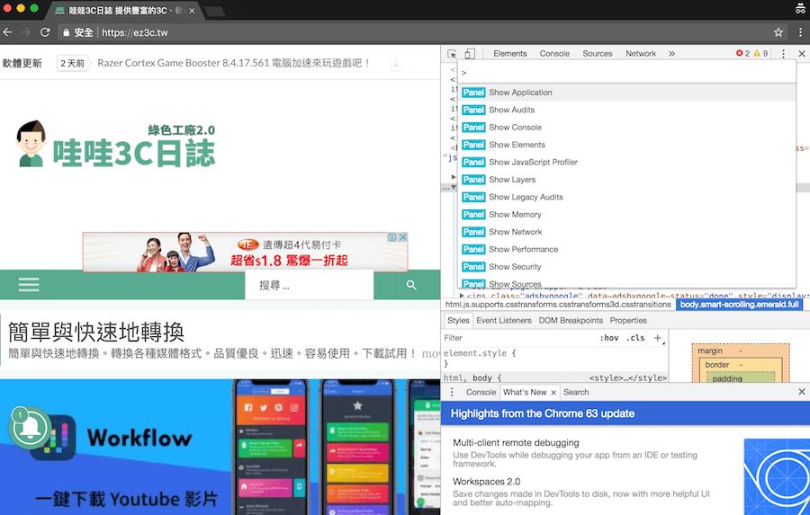 Chrome 網站截圖 網頁截圖 教學