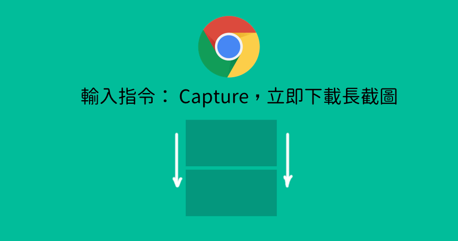 Chrome 開發者工具 MAC 快速鍵 Windows 快速鍵