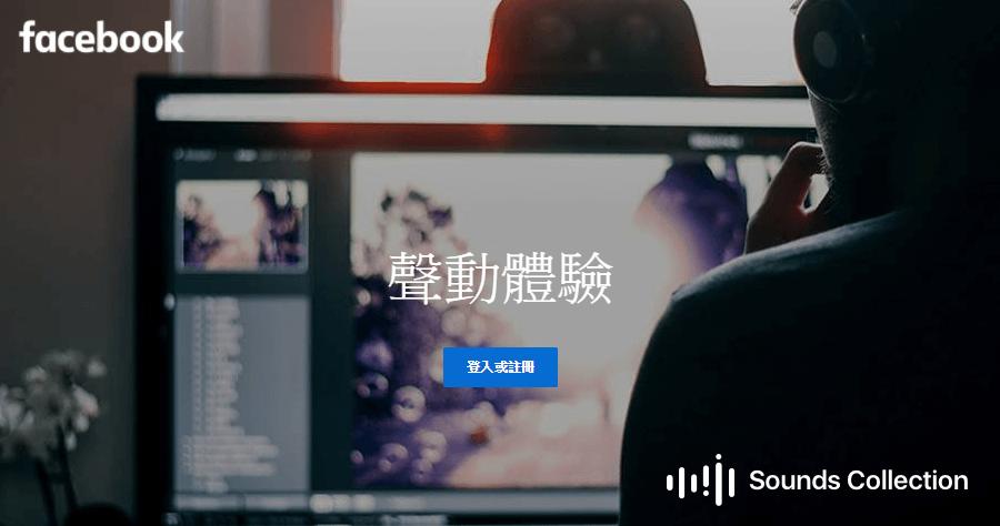 影片配樂 影片音效 FB音效 免費音效 觸及率 粉絲專頁經營