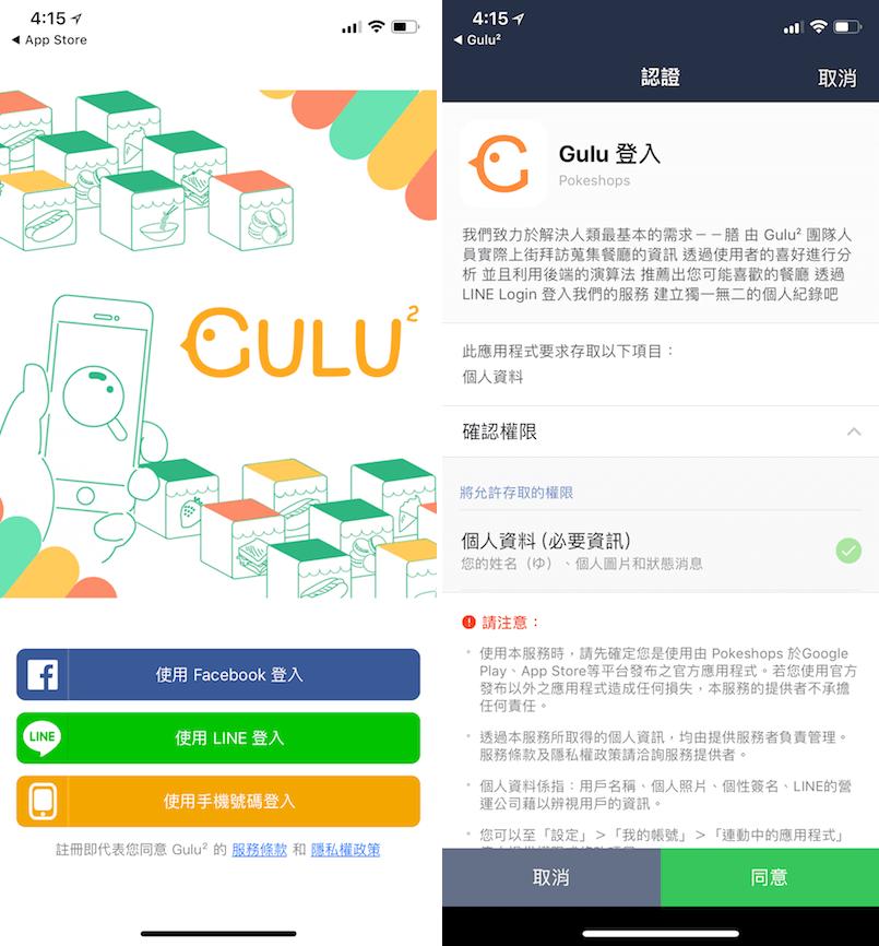 Gulu 登入 LINE FB IG 註冊