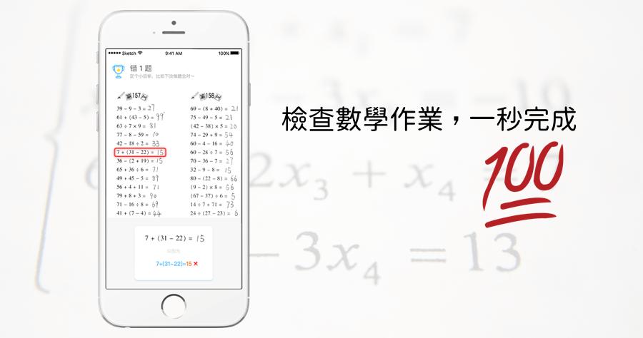 愛作業 批改作業神器 人工智慧 快速批改 數學習題