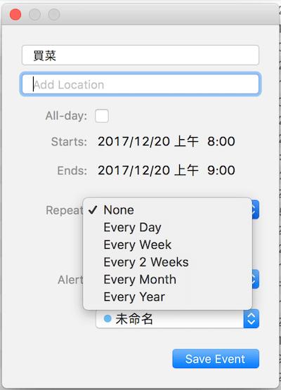Itsycal Mac行事曆 新增行程 通知 地點 設定