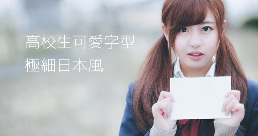 JK Gotholic L 日本字型 可愛風格 極細 少女字體下載