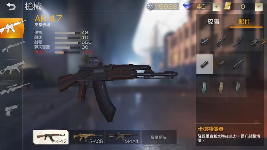 荒野行動 Knives Out 步槍 Ak47 攻略 步槍補償器 後座力