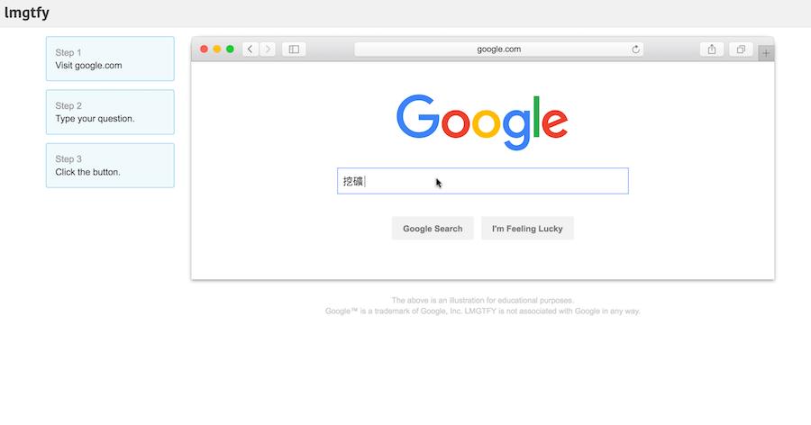LMGTFY 嗆朋友 Google 搜尋 教你如何Google