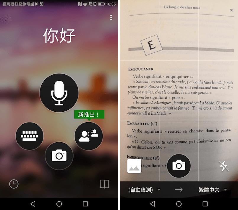 Mate 10 微軟翻譯 AI NPU 相機翻譯 即時翻譯 輸入翻譯 語音翻譯 對話翻譯