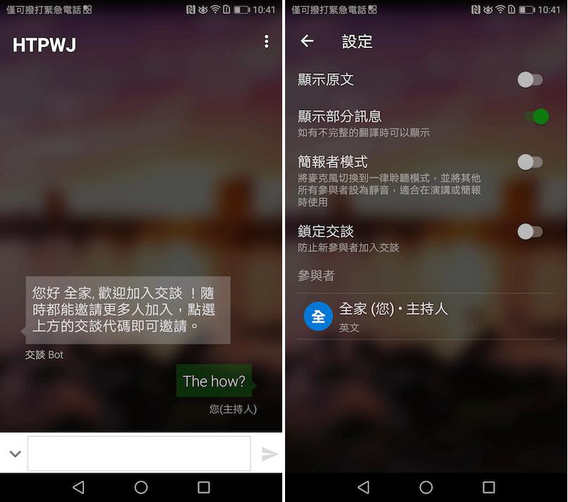 Mate 10 微軟翻譯 對話翻譯 線上會議 即時翻譯 簡報