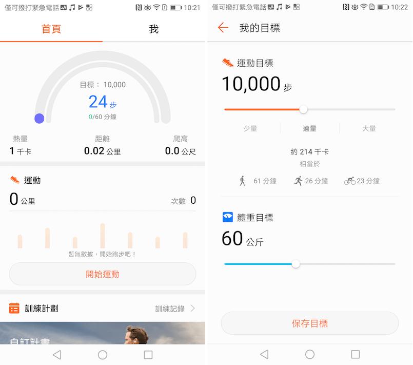 Mate 10 計步器 運動 健康