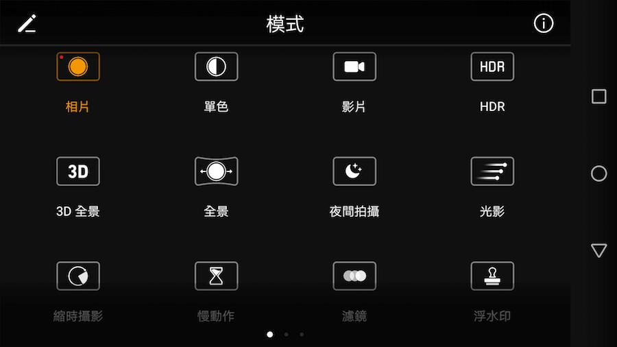 Mate 10 相機 單色 黑白 全景 3D全景 夜間拍攝 濾鏡