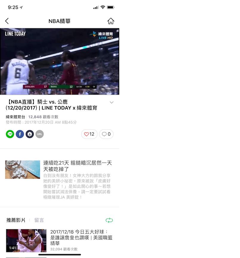 NBA 直播 線上直播 騎士 公鹿 球賽精華