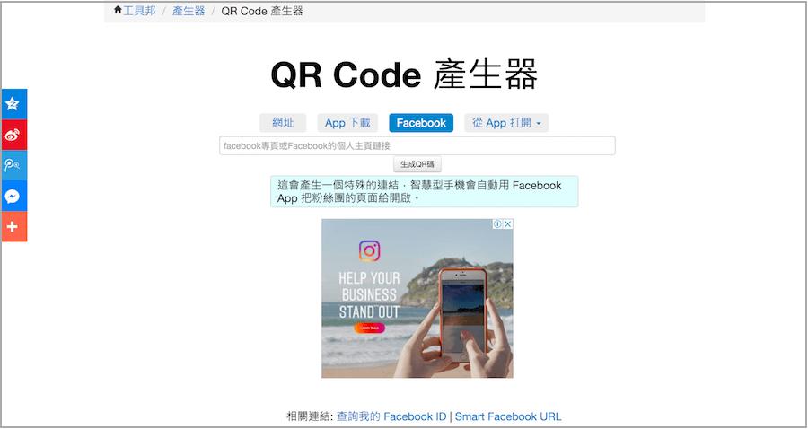 QRcode產生器 FB IG QRcode連結