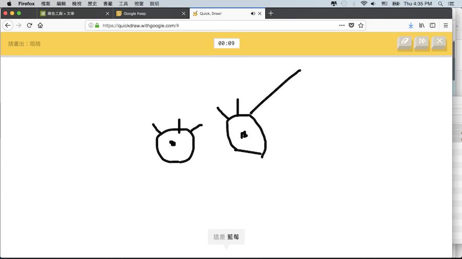 手繪 畫畫 Google 機器學習 AI