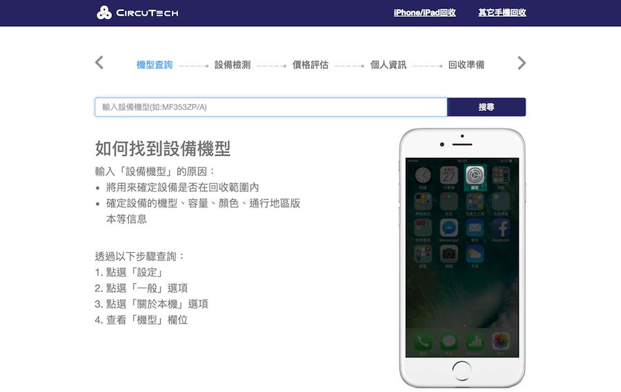 iPhone 機型 設定 關於本機