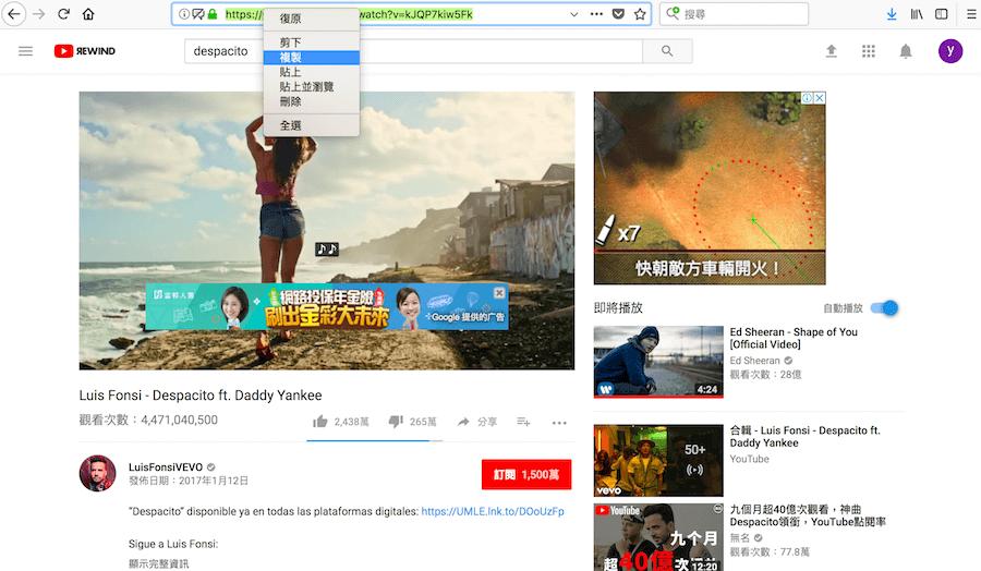 Youtube 2017 熱門影片 Despacito 下載