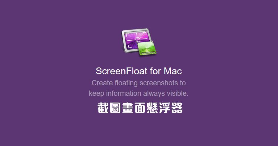 ScreenFloat Mac以圖搜圖 截圖神器