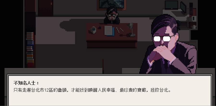 台北行政區 12個行政區 社會問題 台北市政府