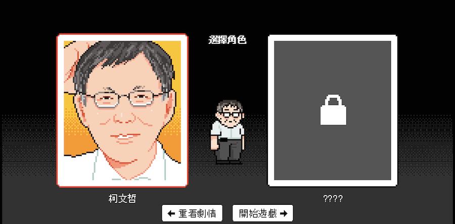 市長 柯市長 柯P 遊戲