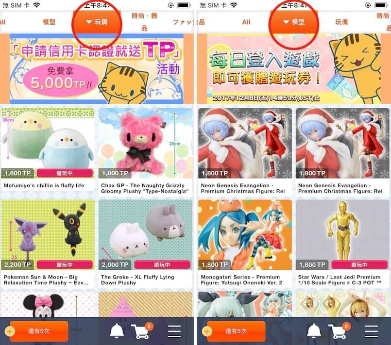 日本夾娃娃 日本商品 熱門夾娃娃商品