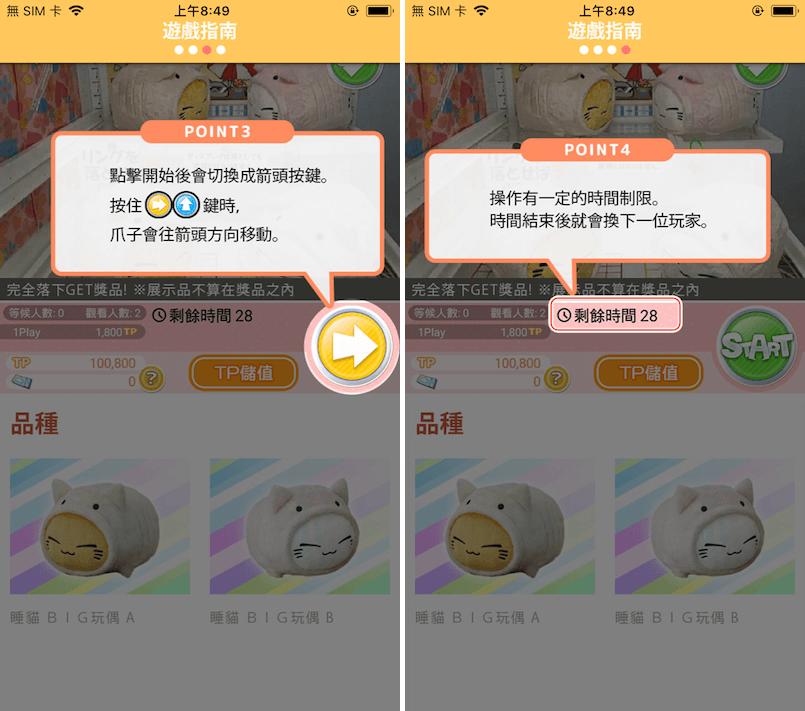 Toreba 抓樂霸 教學 出貨 中獎