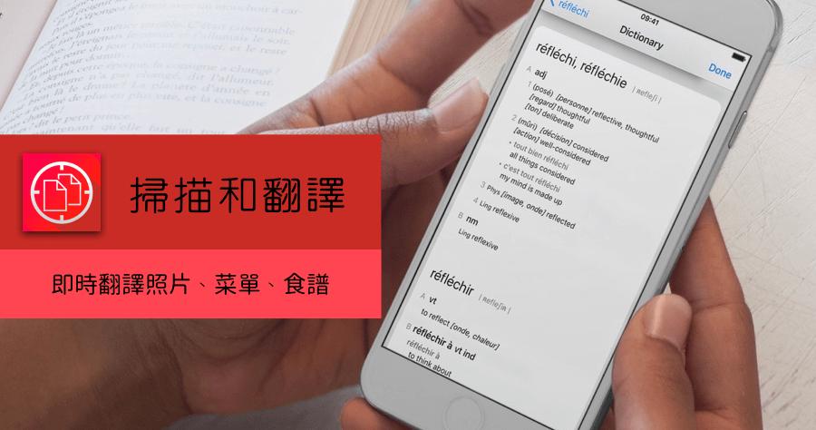 掃描和翻譯 相機掃描 圖片翻譯