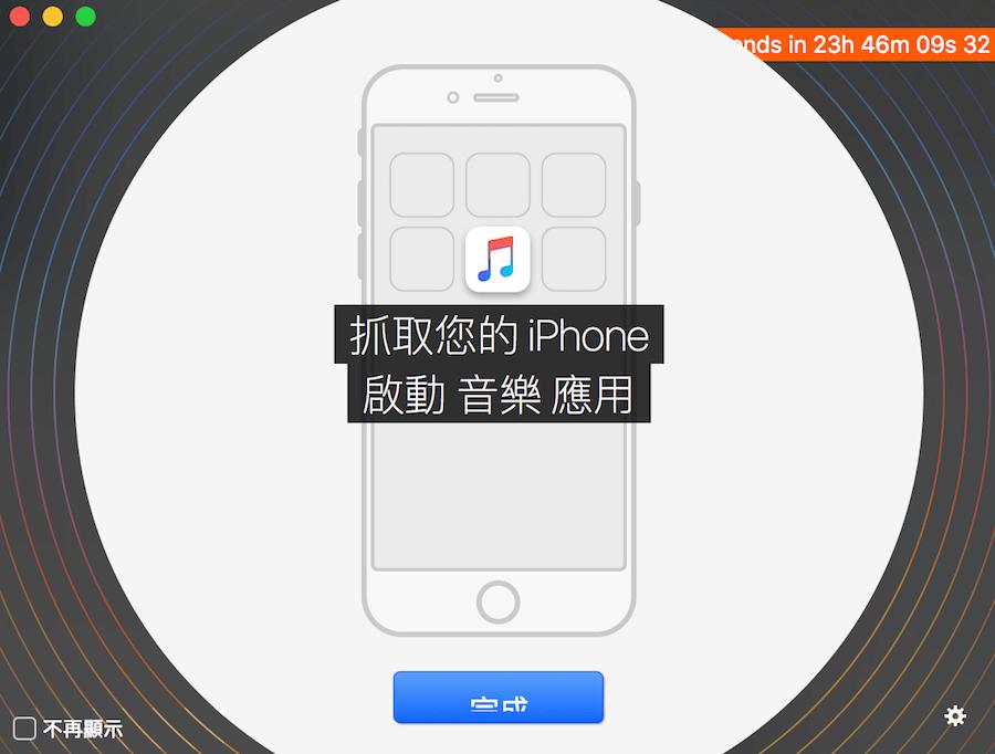 iTunes 難用 替代