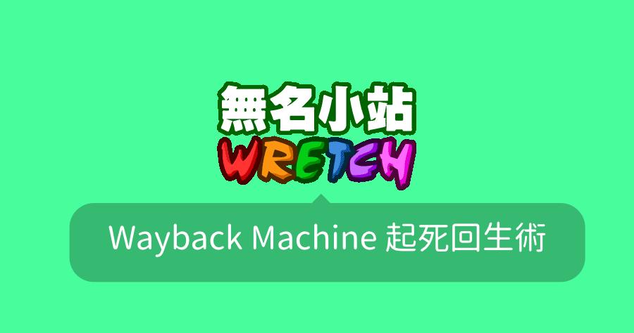 無名小站 時光機 無名小站備份 WaybackMachine