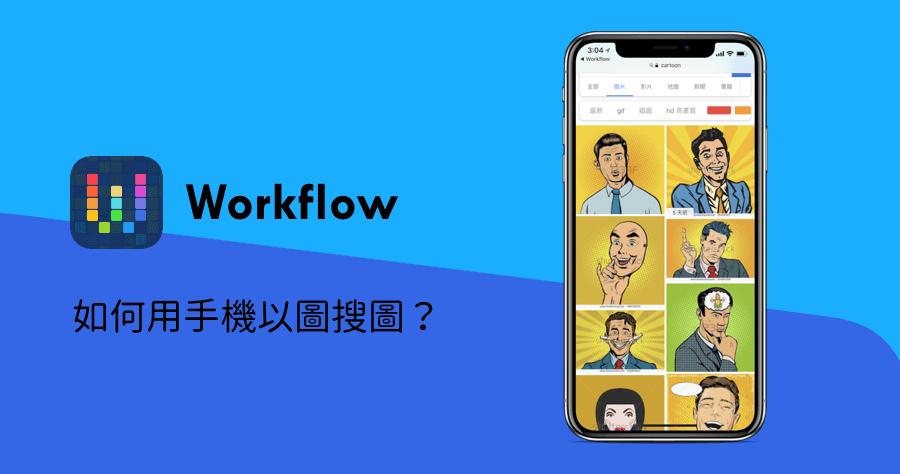 Workflow 教學 腳本 應用 以圖搜圖