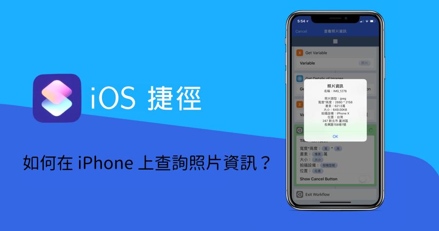 iOS捷徑教學