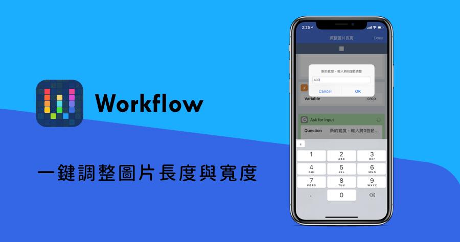 Workflow 圖片 照片 調整 腳本