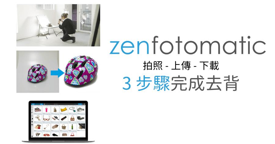 ZenFotomaitc 線上去背 照片去背