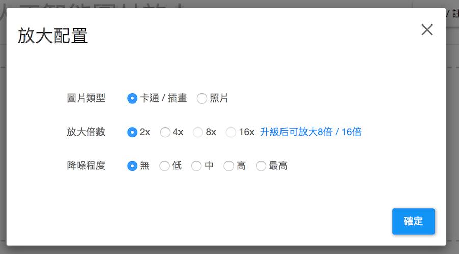 bigjpg 放大圖片 圖片格式 JPG PNG 放大倍數 2 4 8 16 降噪程度