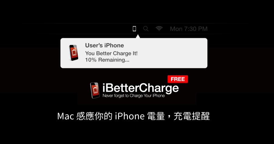 iBetterCharge Mac 充電提醒