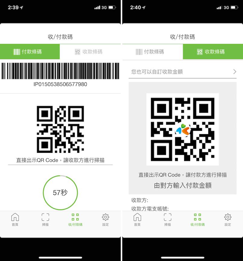 iPASS Pay 一卡通付 網拍 店家支付 消費 掃碼付款