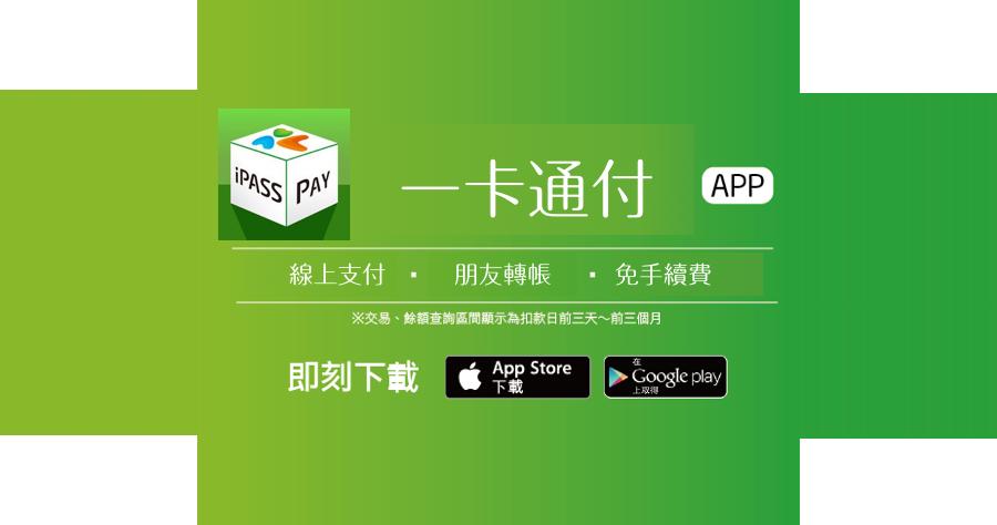 iPASS Pay 一卡通 線上支付 線上金流 小額支付 收款 付款