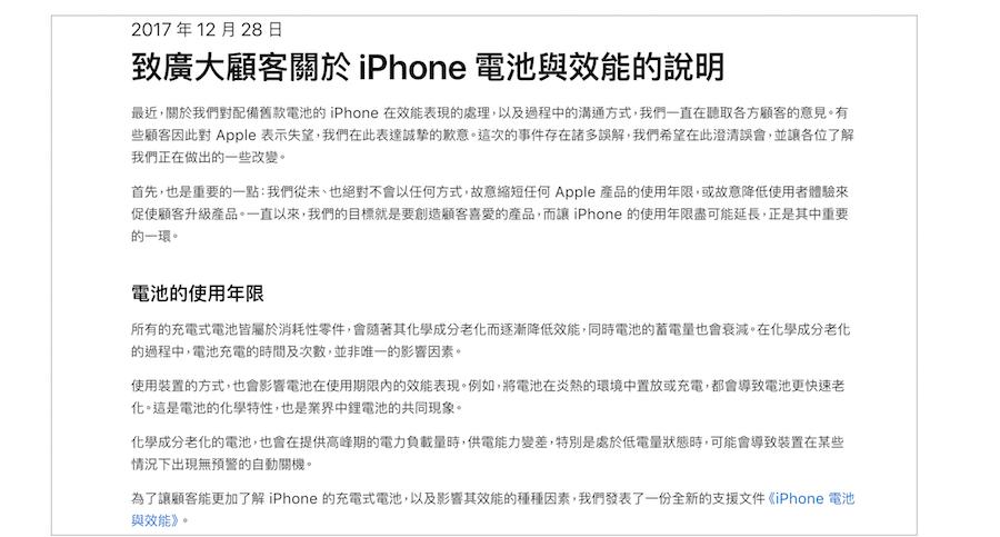 iPhone 降速 換電池 方案 更換方法