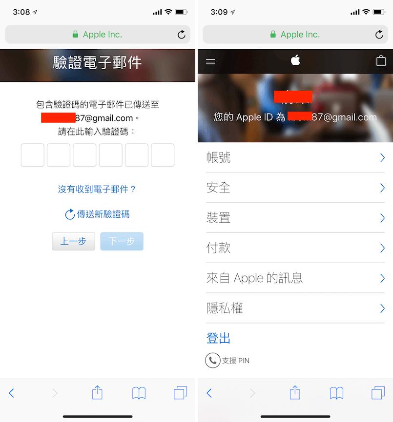 Apple ID 申請教學
