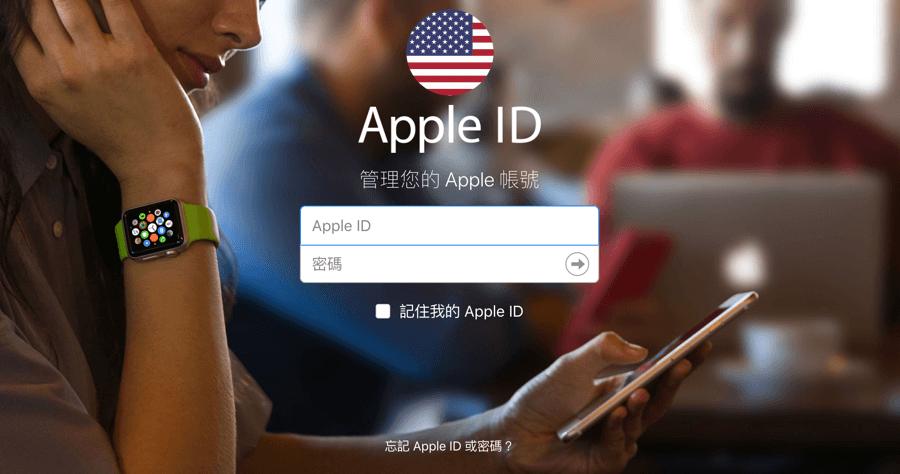 更新apple id設定
