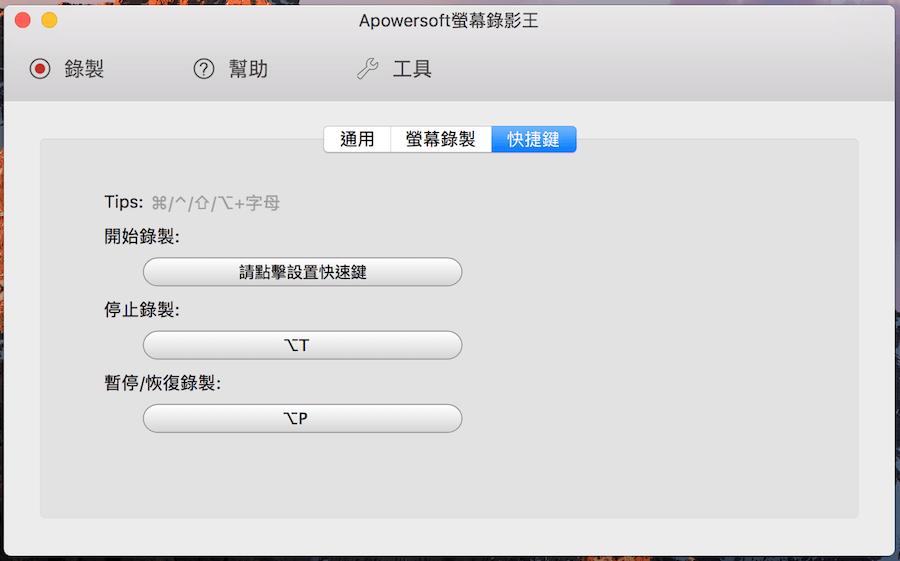 Mac 錄螢幕  快速鍵