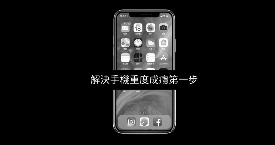 手機 灰階 黑白 調整 手機成癮