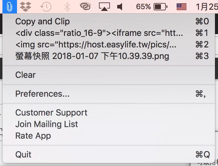 CopyClip Mac複製工具