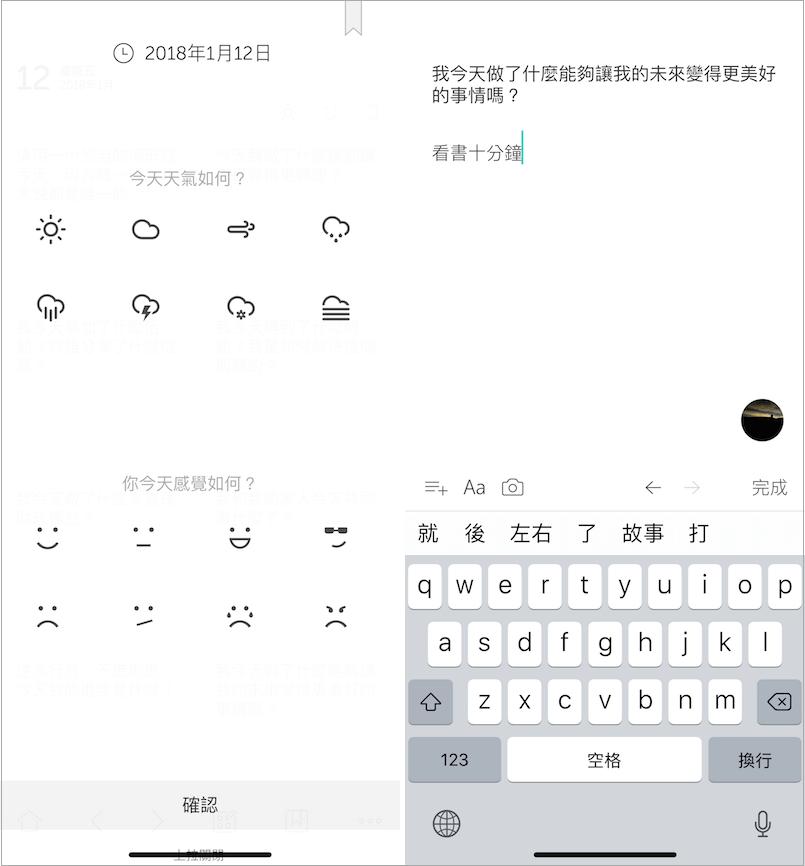 問題 日記 圖文日記